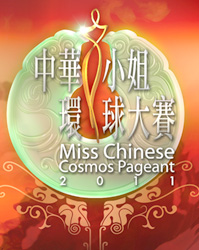[Miss Chinese Cosmos Pageant]